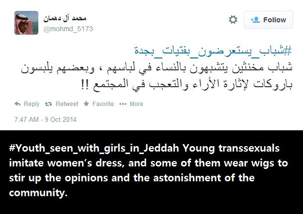 #Youth_seen_with_girls_in_Jeddah Young transsexuals imitate women's dress, and some of them wear wigs to stir up the opinions and the astonishment of the community.